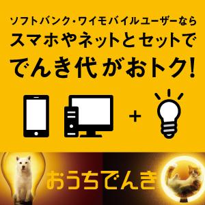 電気 ソフトバンク