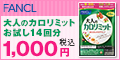<ファンケル>【大人のカロリミット】1,000円モニター