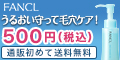 FANCL マイルドクレンジングオイル【トライアルボトル】