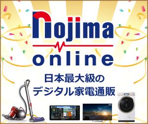 日本最大級のデジタル家電通販 Nojima Online(ノジマオンライン)