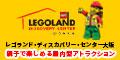 レゴランド 大阪チケット