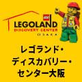 レゴランド大阪チケット