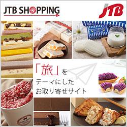 旅のお土産・お取り寄せサイト「JTBショッピング」