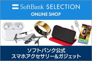【祝!日本一キャンペーン実施中!】ソフトバンクセレクションオンラインショップ