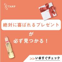 人気急上昇中ギフト専門セレクトショップ「TANP」