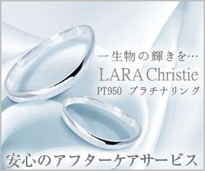 LARA Christie(ララクリスティー)