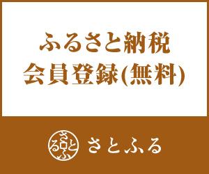 ふるさと納税サイト【さとふる】会員登録(無料)