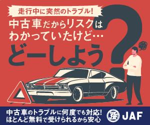 【日本自動車連盟(JAF)】新規個人会員登録