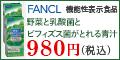 【ファンケル】1食分のケール青汁
