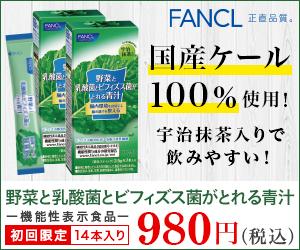 ファンケル1食分のケール青汁