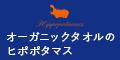 オーガニックタオルブランド【HIPPOPOTAMUS】