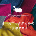 Hippopotamus(ヒポポタマス)