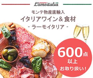 イタリアワイン・イタリア食材のラーモイタリア