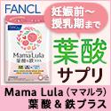 【Mama Lula(ママルラ)葉酸サプリ】