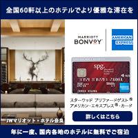 スターウッド プリファード ゲスト アメリカン・エキスプレス®・カード