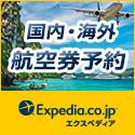 【航空券予約】エクスペディア・Expedia