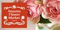 花・フラワーギフトなら青山フラワーマーケット オンラインショップ