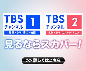 チャンネル 1 tbs
