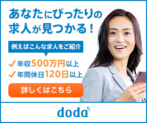 doda/デューダ