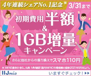 IIJmioキャンペーン