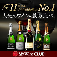 My Wine CLUB (マイワインクラブ)