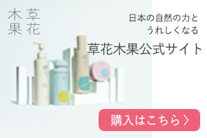【草花木果】公式オンラインショップ