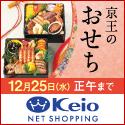 【京王百貨店】京王ネットショッピング