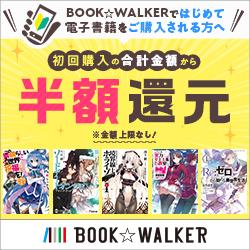 電子書籍ストア BOOK☆WALKER