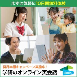 学研【Kimini】英会話