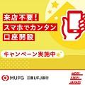 三菱UFJ銀行 口座開設のポイント対象リンク