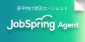 就職エージェントサービス「JobSpring」