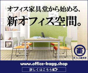 オフィス家具堂