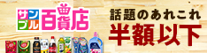 サンプル百貨店(ちょっプル申込)