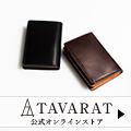 TAVARAT(タバラット)