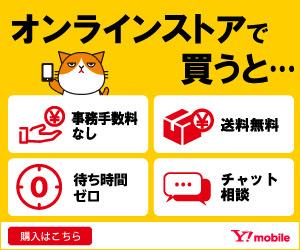 Y!mobile(ワイモバイル)オンラインストア