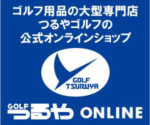 つるやオンライン(つるやゴルフ)