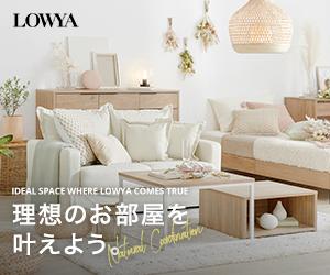 LOWYA 公式オンラインサイト