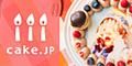 国内最大級のケーキ専門通販サイト『Cake.jp』