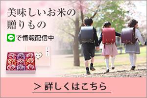 京の米老舗 八代目儀兵衛