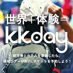 海外旅行アクティビティを楽々予約・簡単決済【KKday】