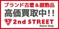 セカンドストリート(買取)のポイント対象リンク