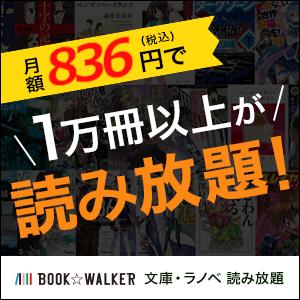 角川文庫・ラノベ読み放題【BOOK☆WALKER】