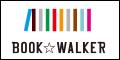【BOOK☆WALKER】マンガ・雑誌読み放題サービス 月額760円(税抜)