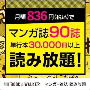 【BOOK☆WALKER】マンガ・雑誌読み放題 月額760円(税抜)