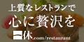一休.com レストラン予約