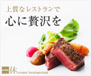【一休.com】レストラン