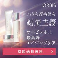 【オルビス】オルビスユードット トライアルセット