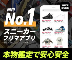 No.1スニーカーフリマアプリ【スニーカーダンク】