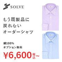 4,980円から注文できるオーダーシャツ【SOLVE(ソルブ)】