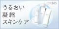 オルビス【アクア】